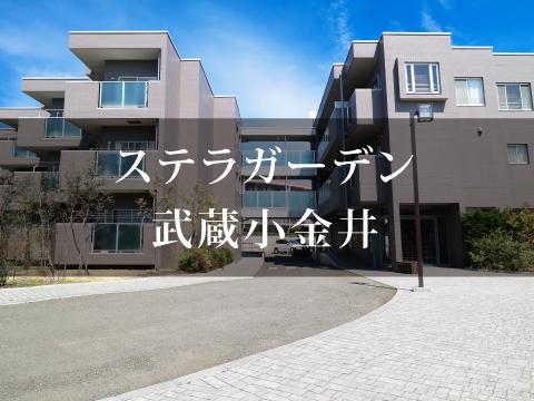 ステラガーデン武蔵小金井